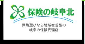 保険の岐阜北 保険選びなら地域密着型の岐阜の保険代理店